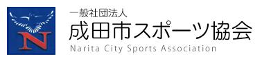 一般社団法人 成田市スポーツ協会
