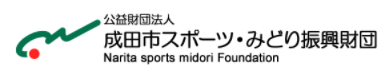 公益財団法人 成田市スポーツ・みどり振興財団